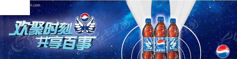 免费素材 psd素材 psd广告设计模板 饮品广告 百事可乐海报-欢聚时刻图片