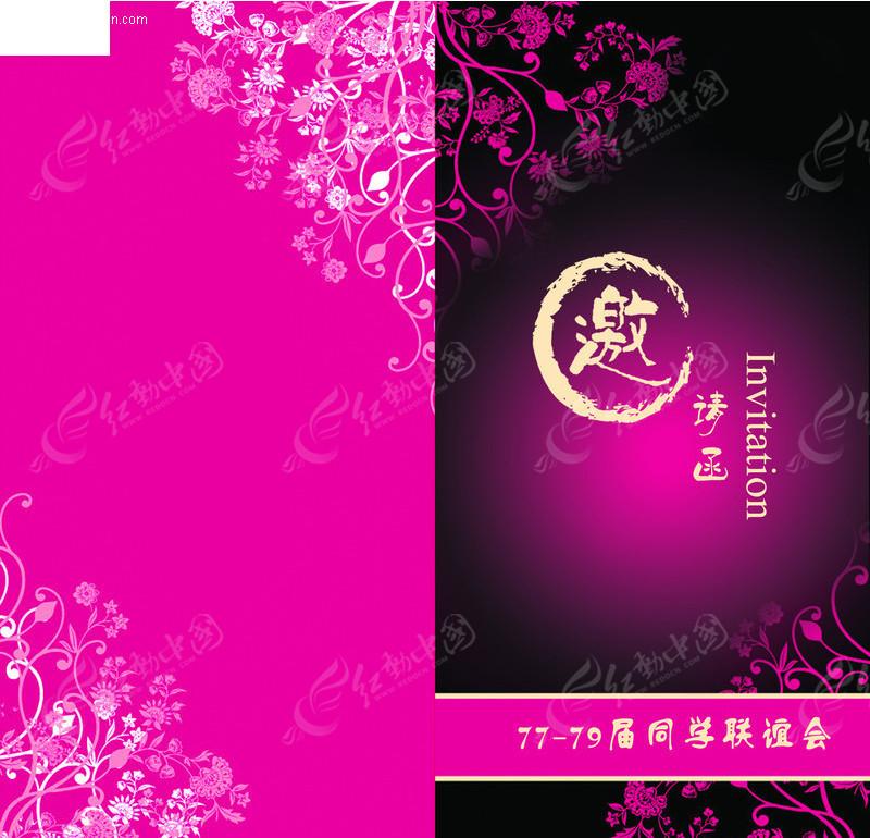 www.fz173.com_联谊会邀请函。