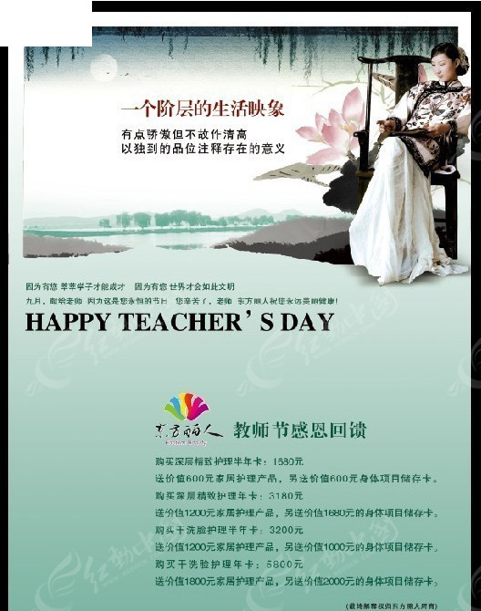 美容店教师节打折促销海报