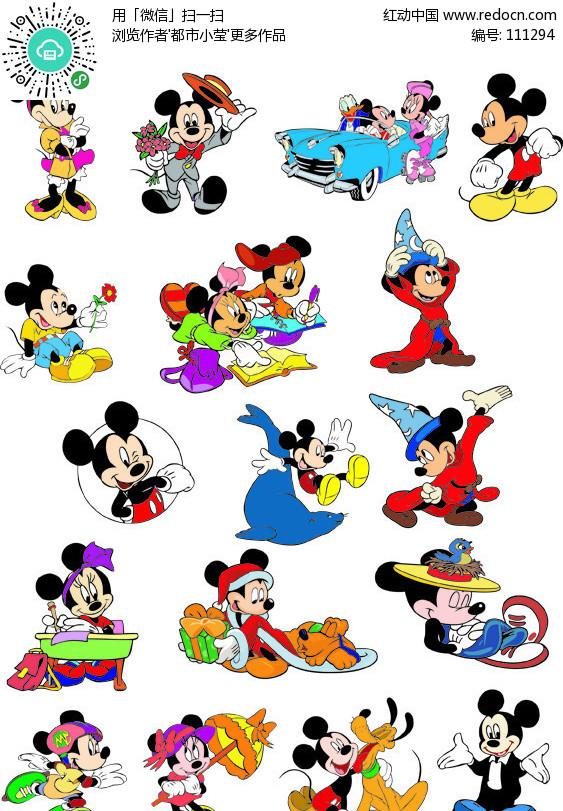米老鼠_卡通人物