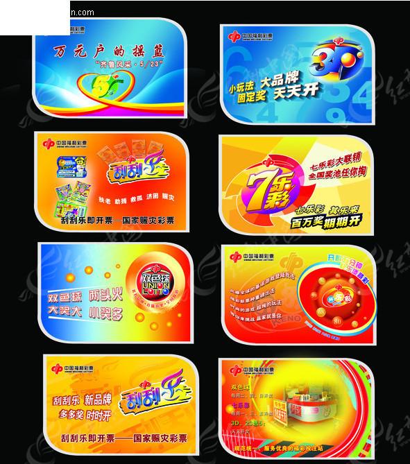 福利彩票标志,中国福彩 刮刮乐 双色球  七乐彩 卡片设计模板 广告