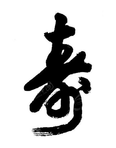 寿字书法矢量图 PSD字体下载 PS艺术字下载 113027