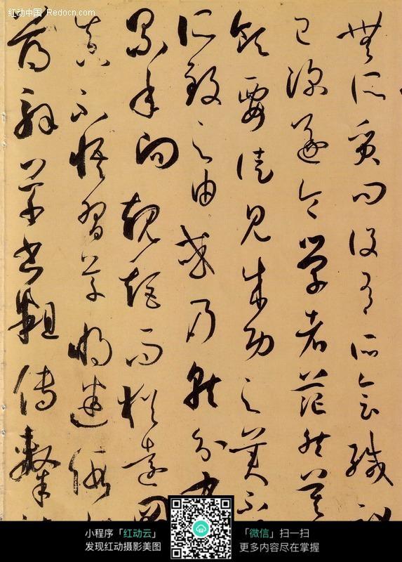 大唐荣耀主题曲古筝曲谱-唐代孙过庭毛笔书谱图片