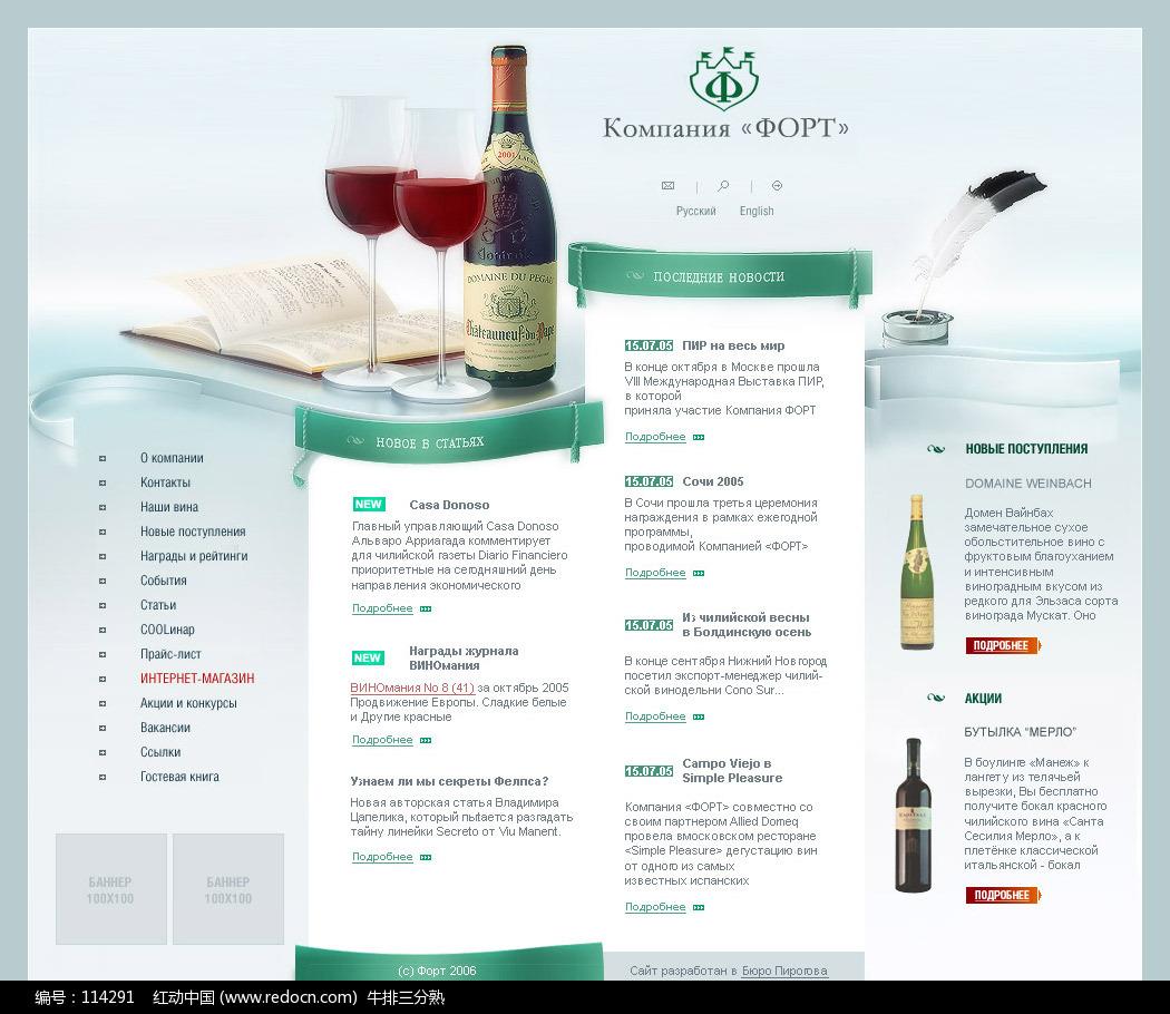 欧美经典葡萄酒公司网页设计欣赏1