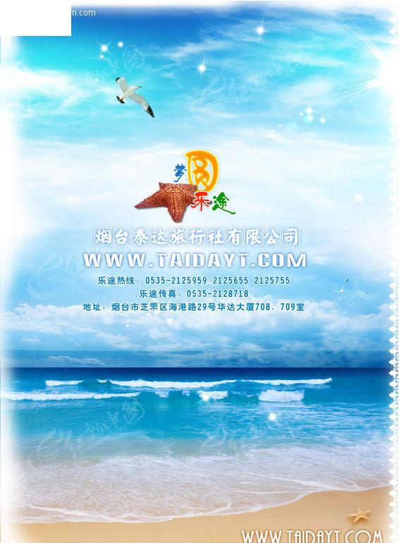 海滩蓝天白云