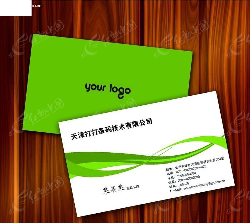 公司名片设计模板图片