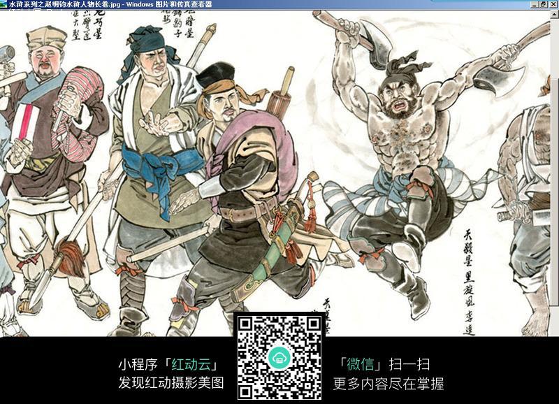水浒传人物画卷长卷-赵明钧图片