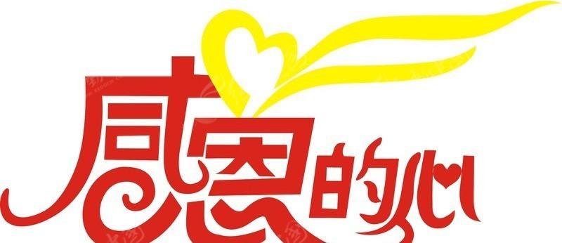 免费素材 字体下载 矢量字体 中文字体 感恩的心