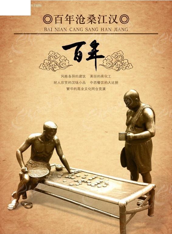 下棋铜像 传统文化海报图片
