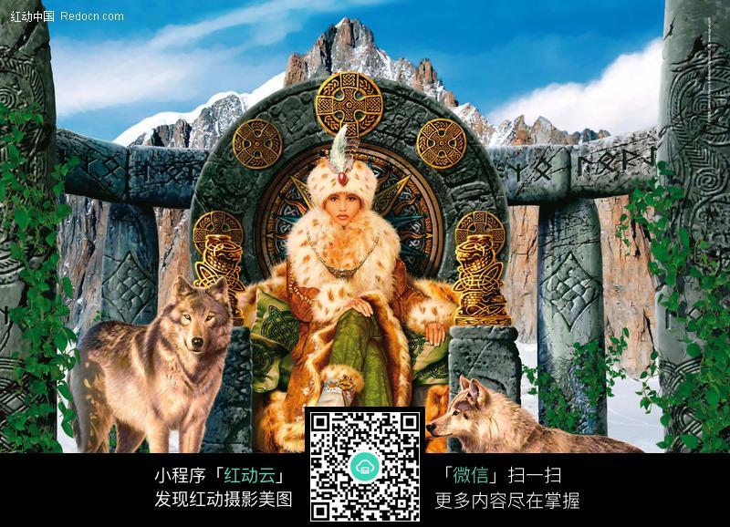 女王与狼高清绘画图片 传统书画 吉祥图案 艺术图片下载