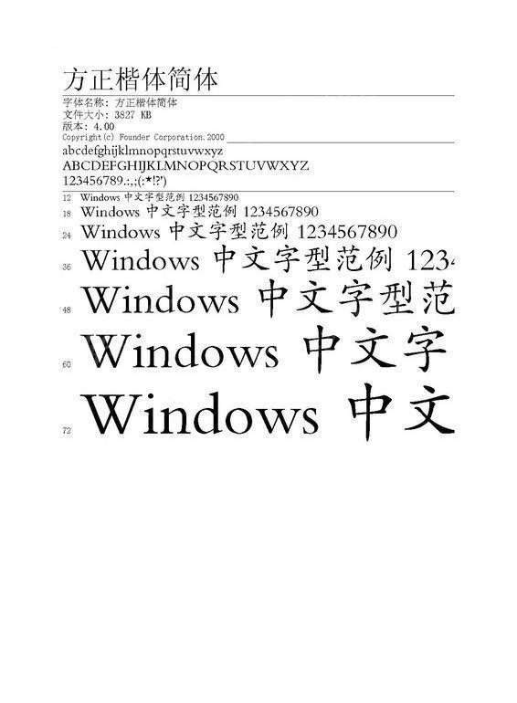 免费素材 字体下载 安装字体 中文字体 方正楷体简体