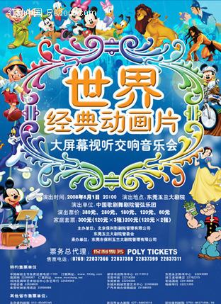 音乐会宣传海报 卡通世界 卡通动画 迪斯尼 米老鼠 唐老鸭 白雪公主