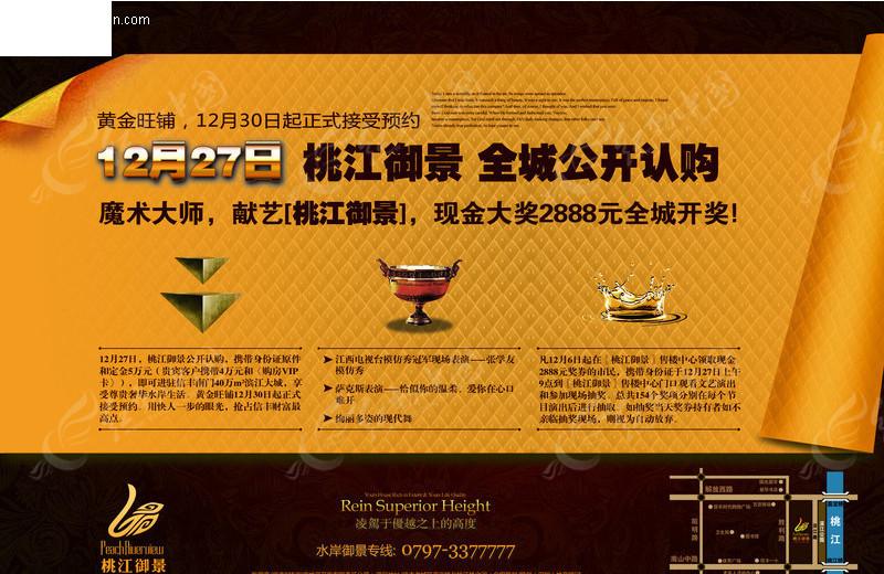 您当前访问素材主题是桃江御景开盘海报,编号是120394,文件格式psd,您图片