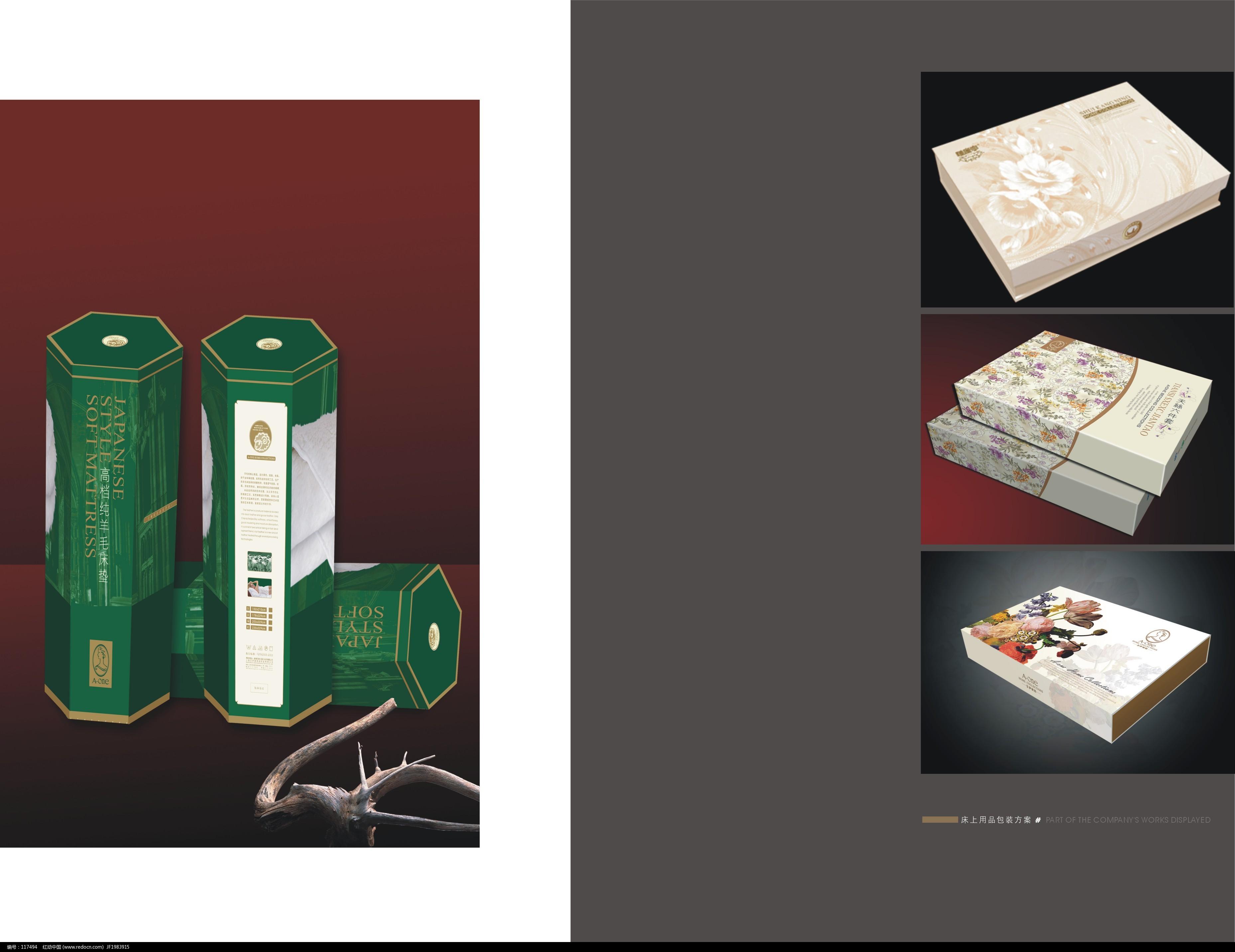 设计公司宣传画册内页