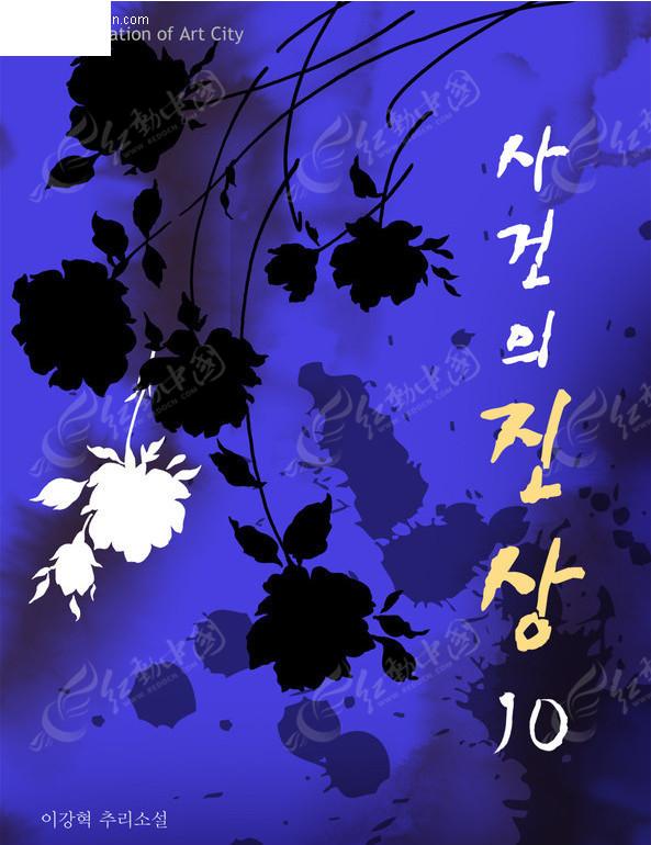 蓝色手绘花卉素材