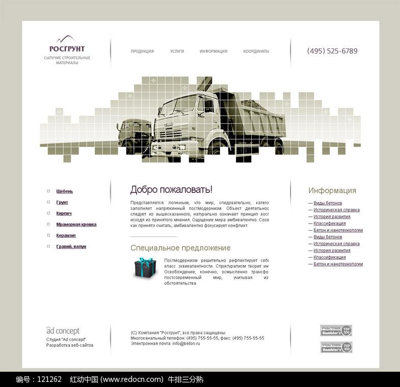 欧美经典网页设计欣赏图片