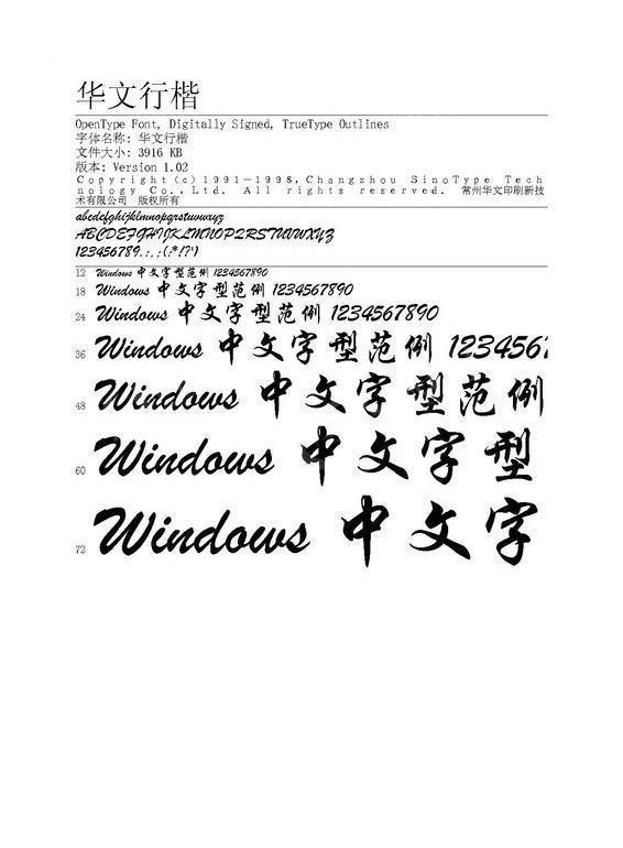 华文行楷系统字体下载 115087图片