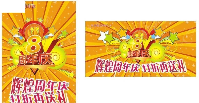 8周年庆海报pop