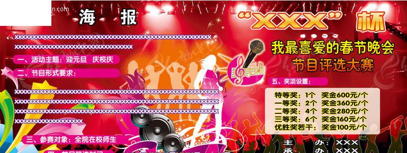 春晚节目评选宣传海报