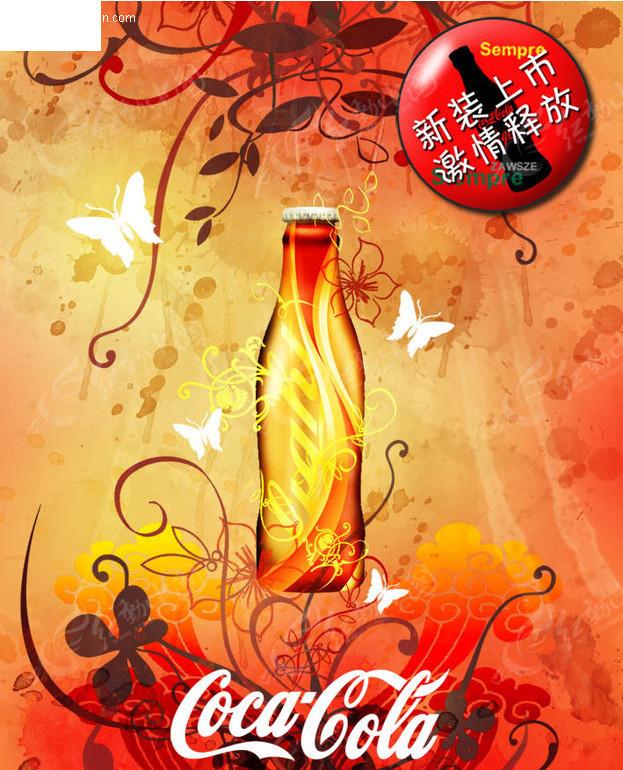 可口可乐宣传海报psd