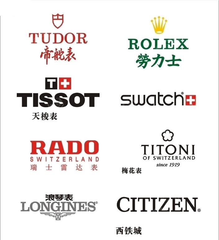 手表品牌标志矢量图行业标志图片高清图片