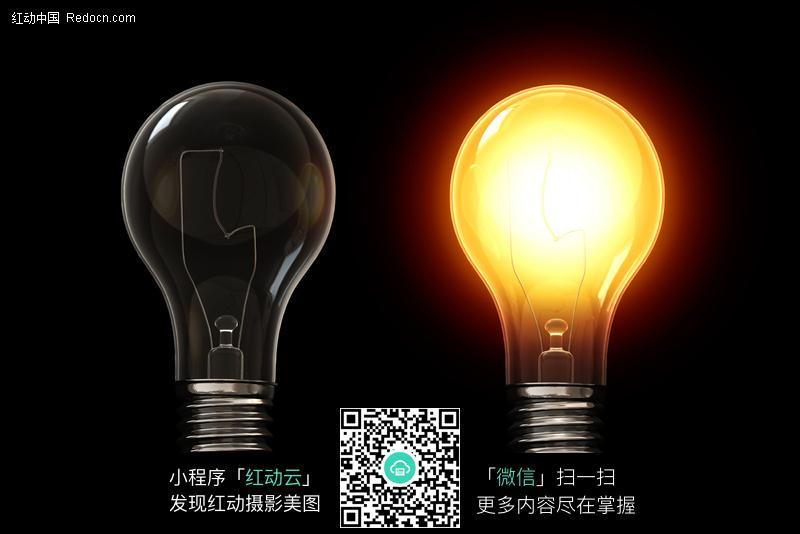 一暗一明的两个电灯泡