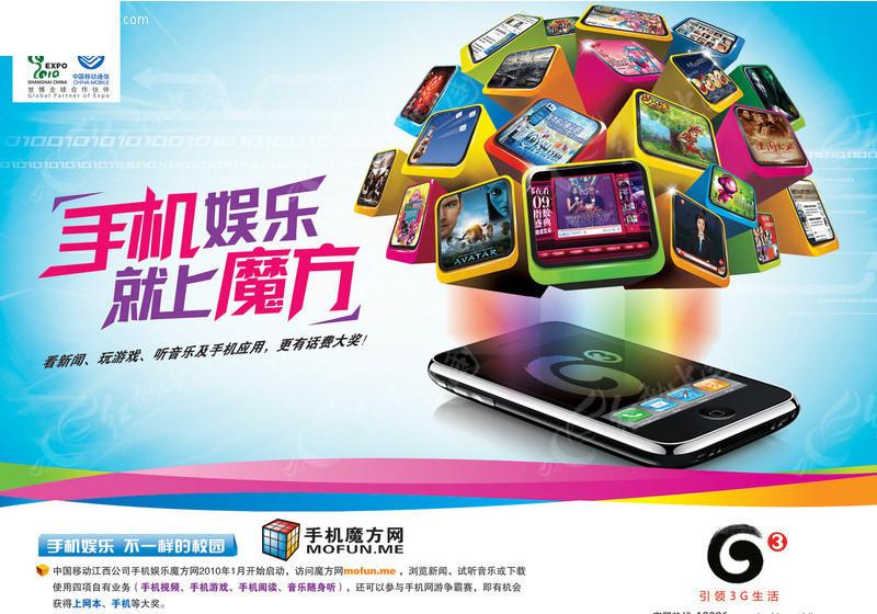 娱乐魔方网海报 移动3g宣传单页