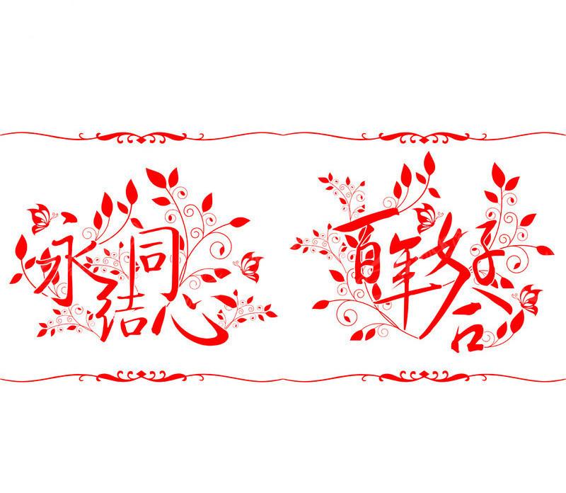 新婚永结同心结婚百年好合矢量图cdr免费下载_喜庆
