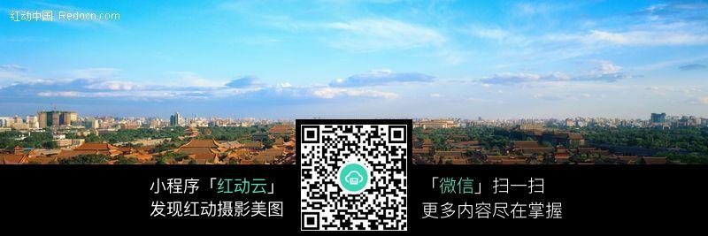 北京故宫全景图