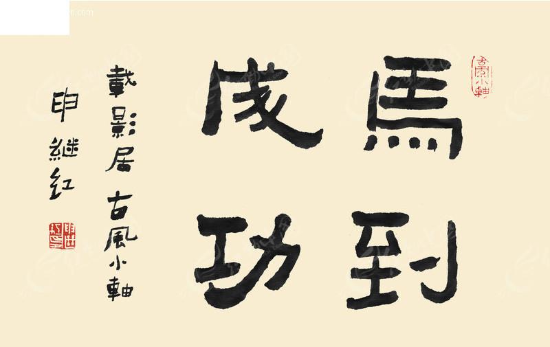 书法字体 马到成功psd素材 PSD字体下载 PS艺术字下载 127337