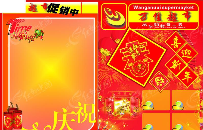 超市春节促销活动dm单图片