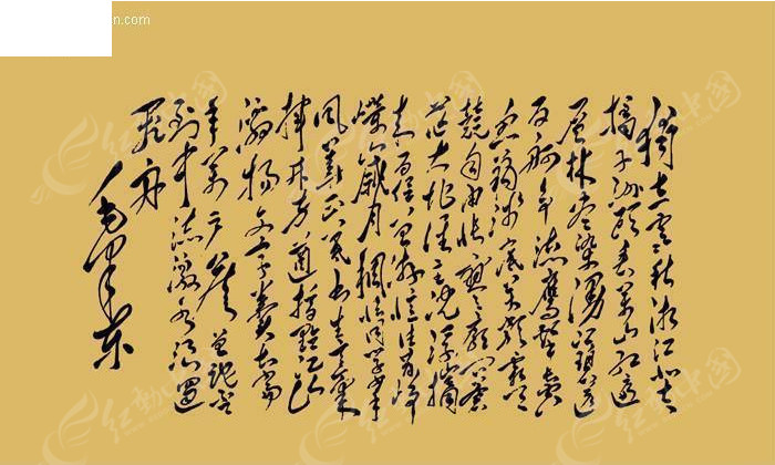 毛泽东书法矢量图-沁园春·长沙
