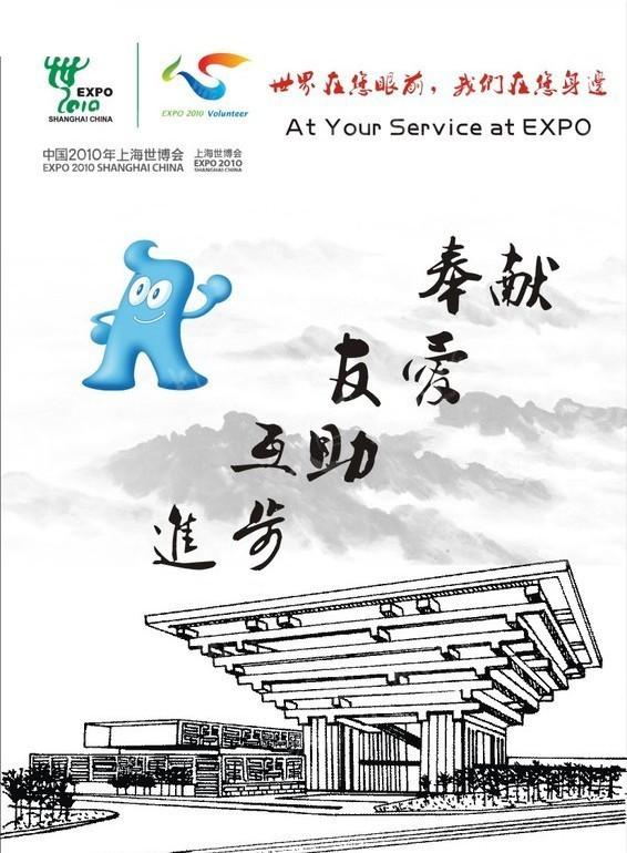 海世博会中国馆志愿者海报