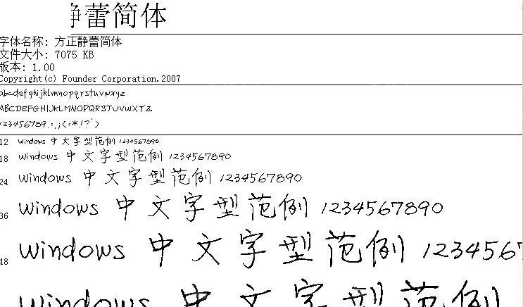 免费素材 字体下载 安装字体 中文字体 方正静蕾简体,徐静蕾手写钢笔