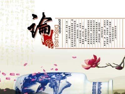 关键词:瓷器展板中国风古风青花瓷瓷瓶传统文化psd
