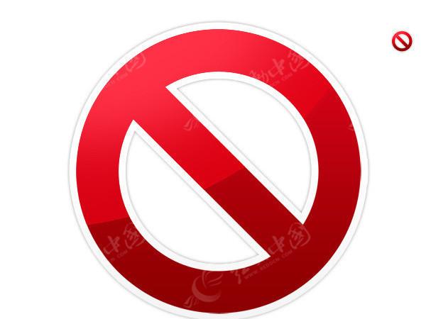 警告停止<em>禁止标志</em>-PSD广告设计模板下载(编号