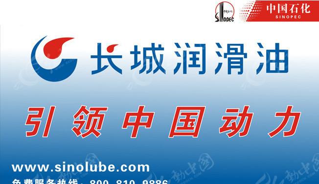 长城润滑油标志免费下载矢量图高清图片