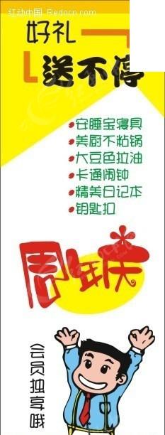 周年庆超市pop挂旗失量素材