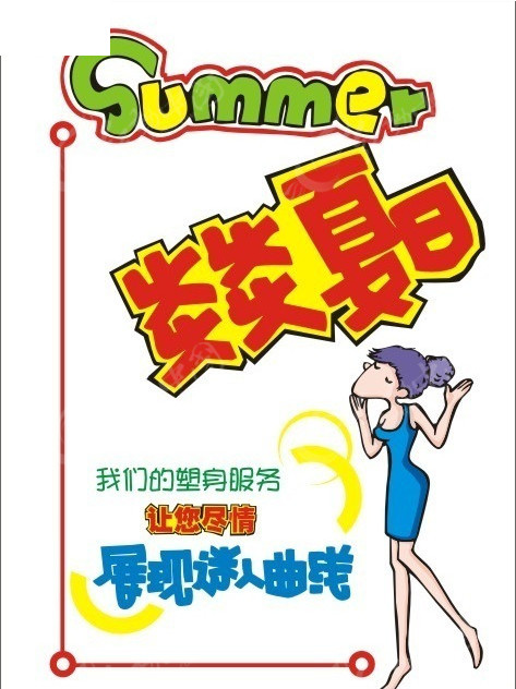 炎炎夏日POP海报模板失量素材图片