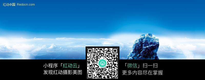 免费素材 图片素材 自然风光 自然风景 云层上耸立的山峰