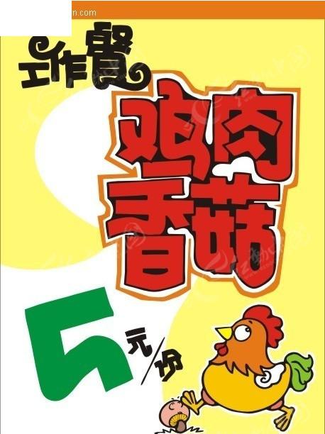 免费素材 矢量素材 广告设计矢量模板 海报设计 鸡肉香菇美食pop海报
