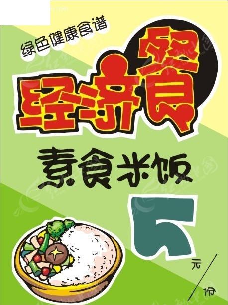 经济餐美食pop海报失量素材 [ 矢量图. cdr]