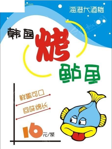韩国烤鲈鱼美食pop海报失量素材 [ 矢量图. cdr]