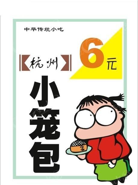 小笼包美食pop海报失量素材 [ 矢量图. cdr]