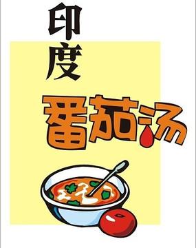 cdr] 创意手绘风母亲节pop海报设计 京派早点美食pop海报失量素材