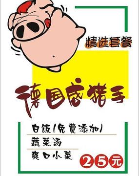 季末清仓pop海报