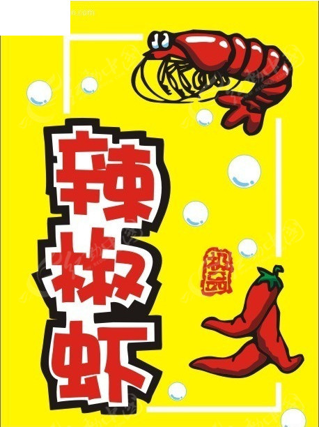 元宵pop手绘海报设计