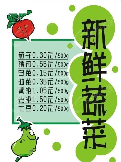 新鲜蔬菜pop海报失量素材