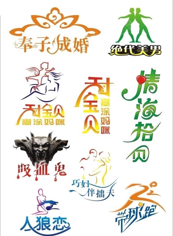 贺新年艺术字_中文字体图片