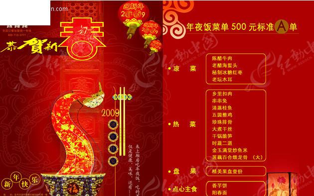 设计模板 菜谱菜单 年夜饭菜单模板  请您分享: 素材描述:红动网提供